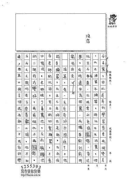 101W6101溫雁荻 (2)