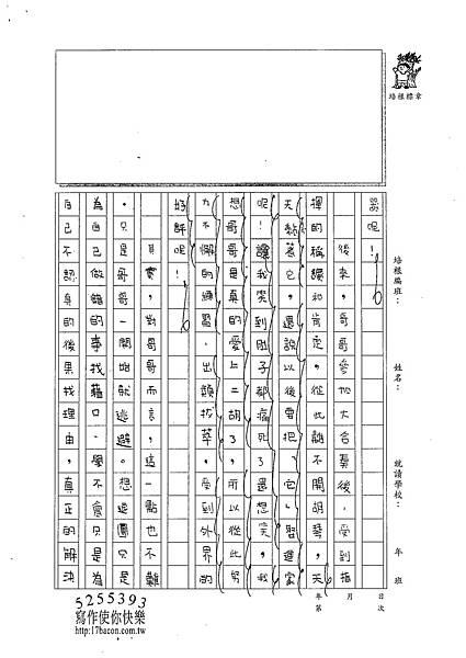 101W6101溫雁荻 (3)