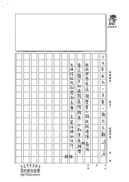 101W6101溫雁荻 (4)