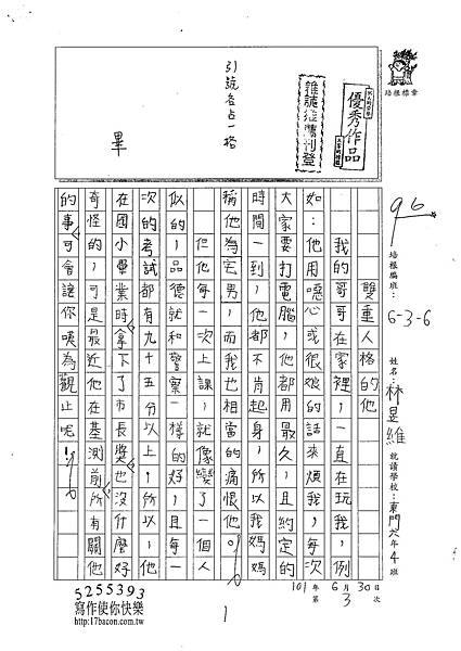 101W6103林昱維 (1)