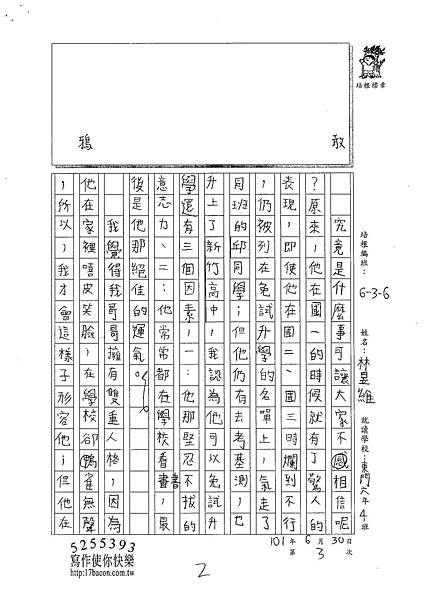 101W6103林昱維 (2)