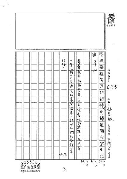 101W6103林昱維 (3)