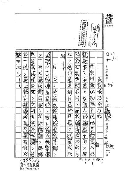 101W6103黃懷甄 (1)
