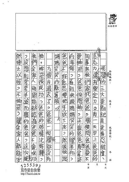 101W6103黃懷甄 (2)
