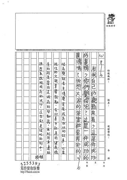 101W6103黃懷甄 (3)