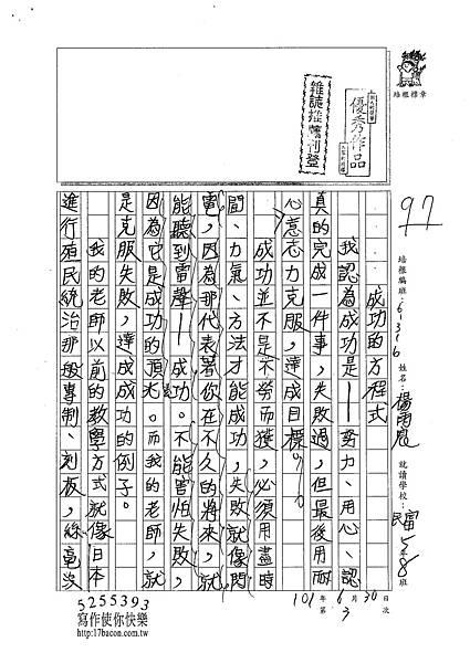 101W6103楊雨宸 (1)