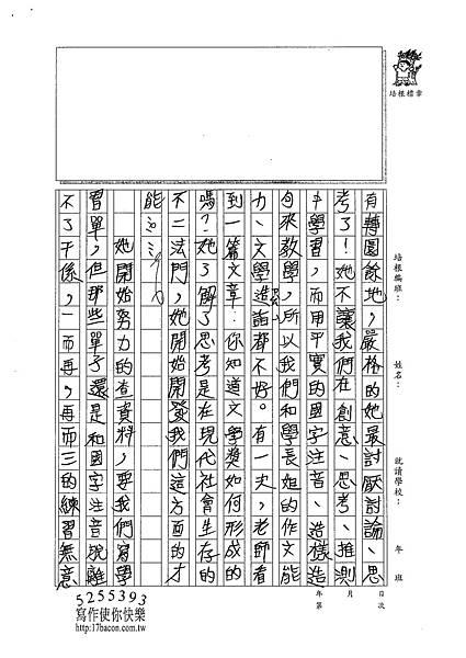 101W6103楊雨宸 (2)