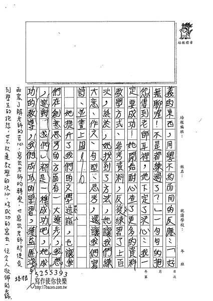 101W6103楊雨宸 (3)