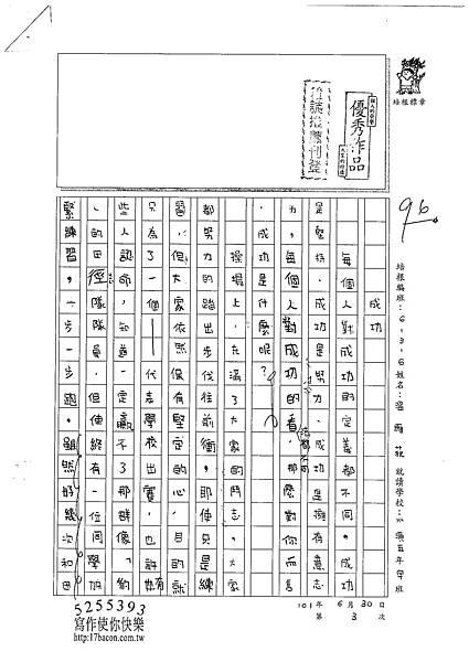 101W6103溫雁荻 (1)