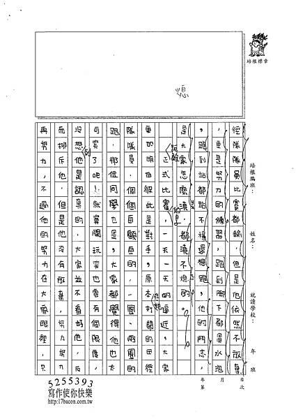 101W6103溫雁荻 (2)