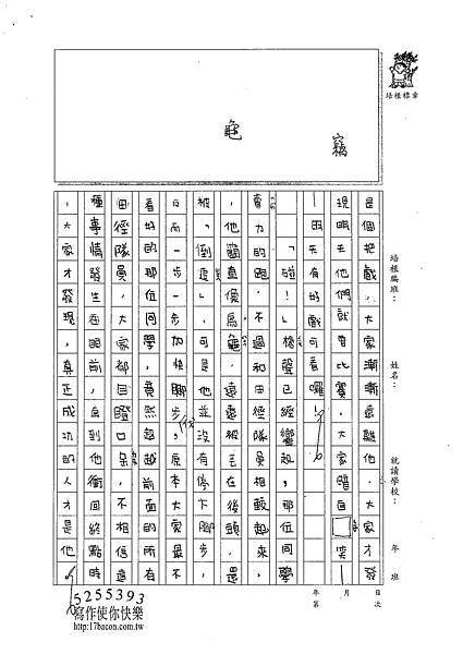 101W6103溫雁荻 (3)