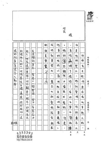 101W6103溫雁荻 (4)