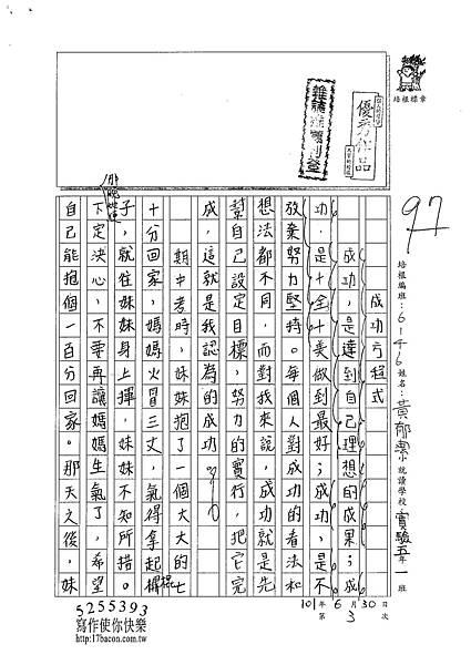 101W6103黃郁潔 (1)