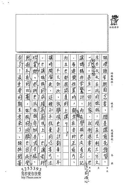 101W6103黃郁潔 (2)