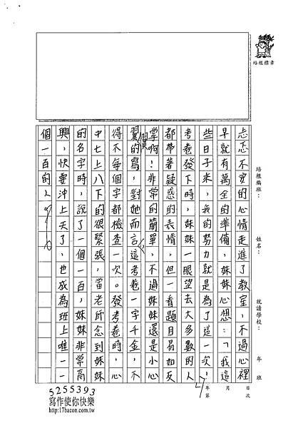 101W6103黃郁潔 (3)