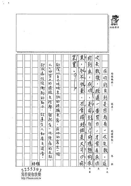 101W6103黃郁潔 (4)