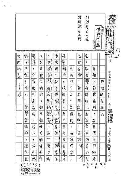 101W6103羅郁琦 (1)