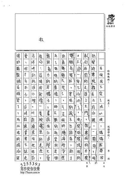 101W6103羅郁琦 (2)
