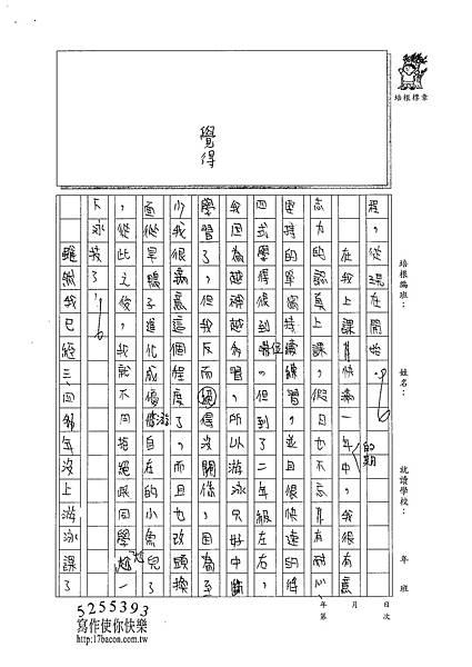 101W6103羅郁琦 (3)