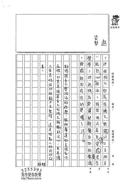 101W6103羅郁琦 (4)