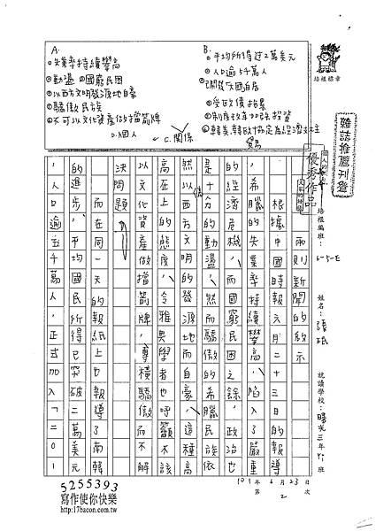 101WE102張民 (1)