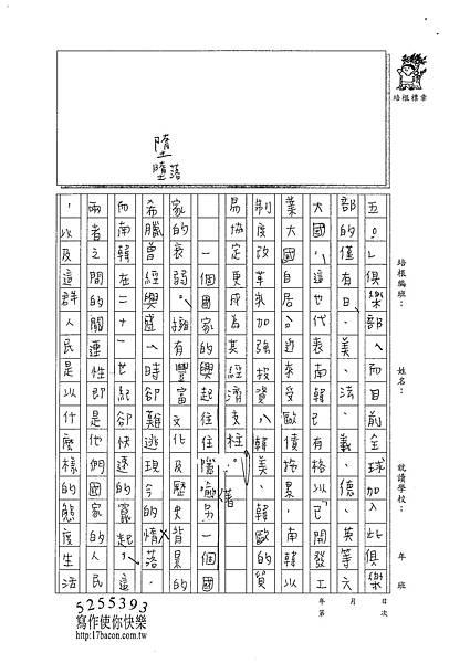 101WE102張民 (2)