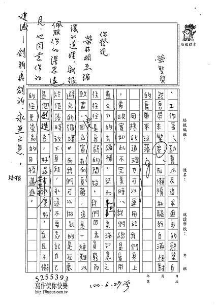 101WE102張民 (3)