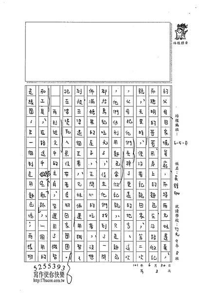 101WE103吳錞珈 (2)