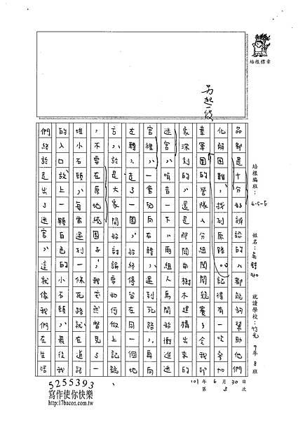 101WE103吳錞珈 (3)