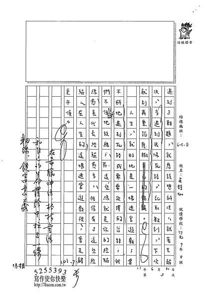 101WE103吳錞珈 (4)