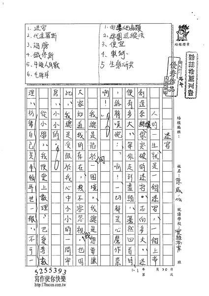 101WE103陳威成 (1)