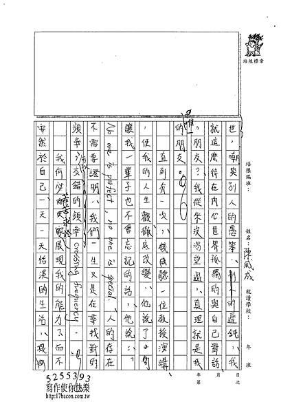 101WE103陳威成 (2)
