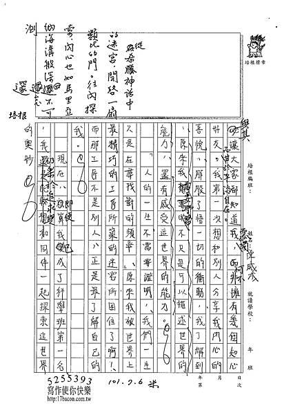 101WE103陳威成 (3)