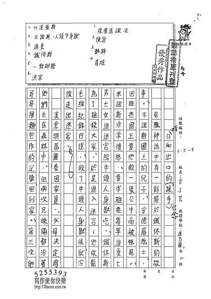 101WE103曾子芸 (1)