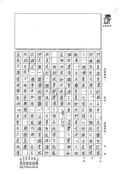 101WE103曾子芸 (2)