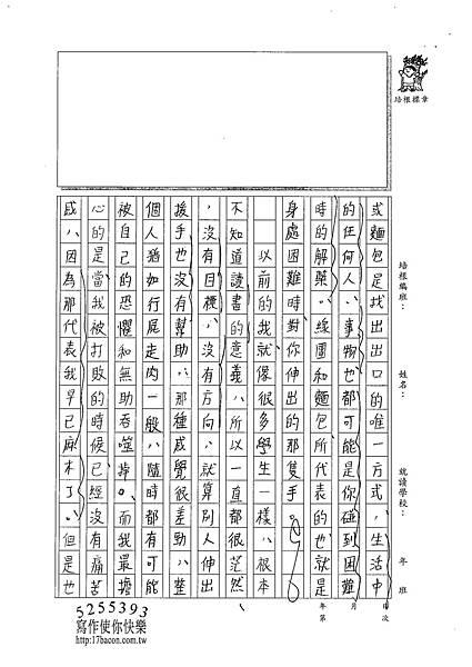 101WE103曾子芸 (3)