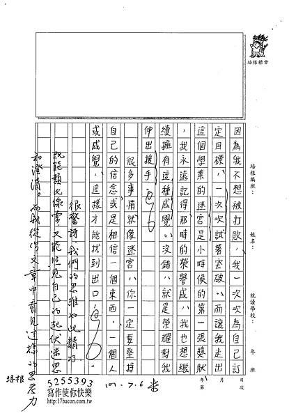 101WE103曾子芸 (4)