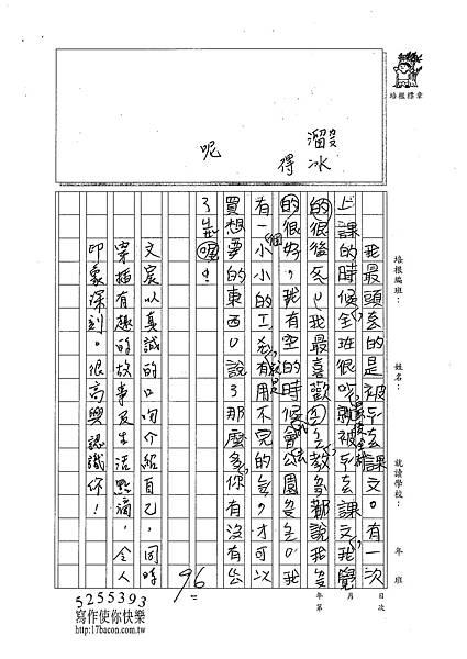 101TMW01李文宸 (2)