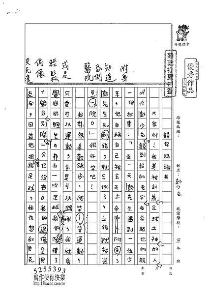 101TMW01彭少玄 (1)