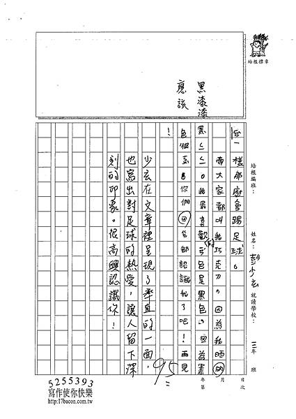 101TMW01彭少玄 (2)