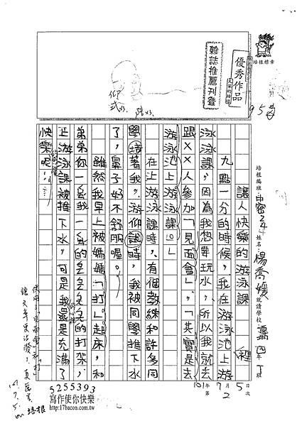 101TMW02楊喬媛 (1)