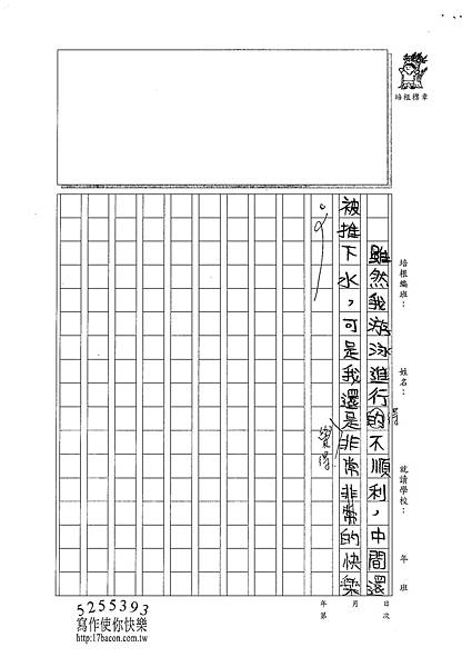 101TMW02楊喬媛 (2)