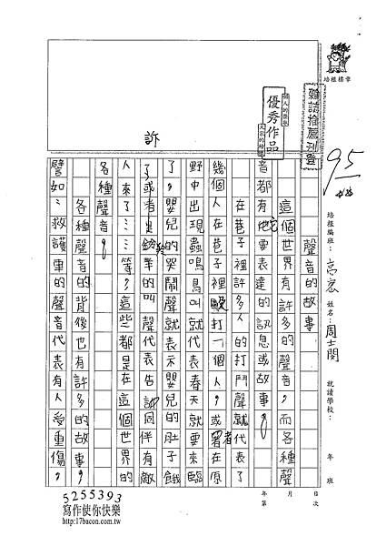 101TSW02周士閔 (1)