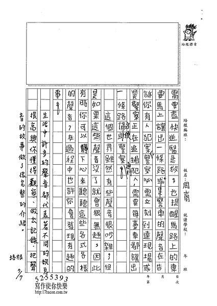 101TSW02周士閔 (2)