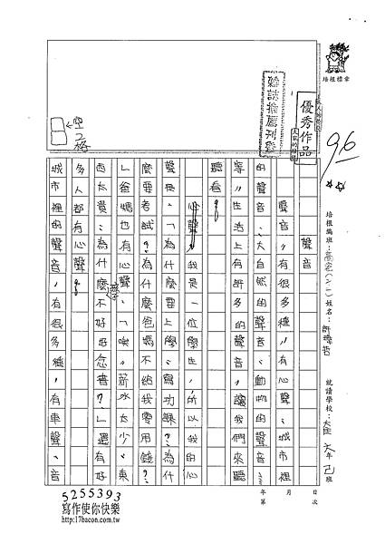 101TSW02許瑋哲 (1)