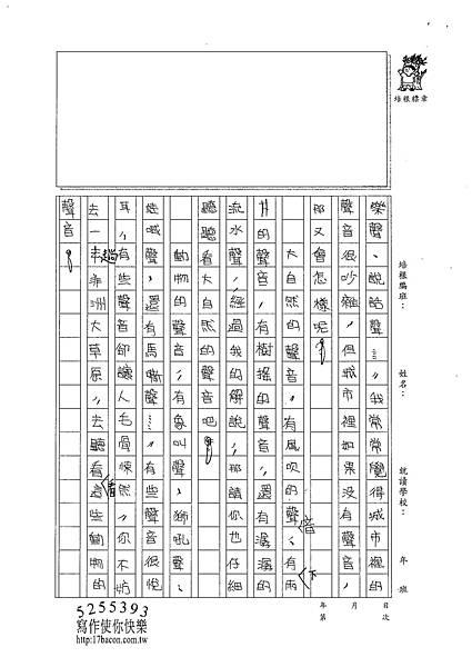 101TSW02許瑋哲 (2)