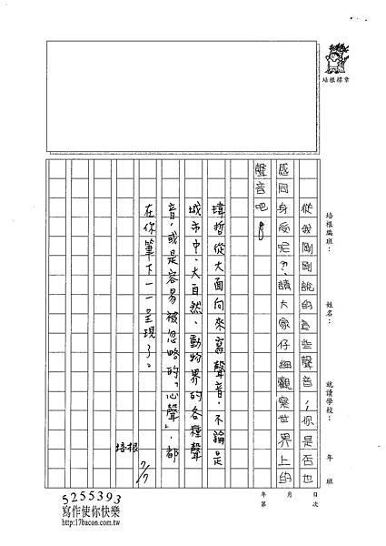 101TSW02許瑋哲 (3)