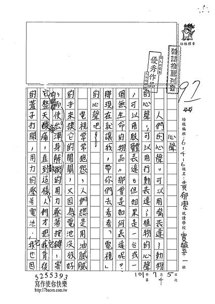 101TSW02黃郁潔 (1)