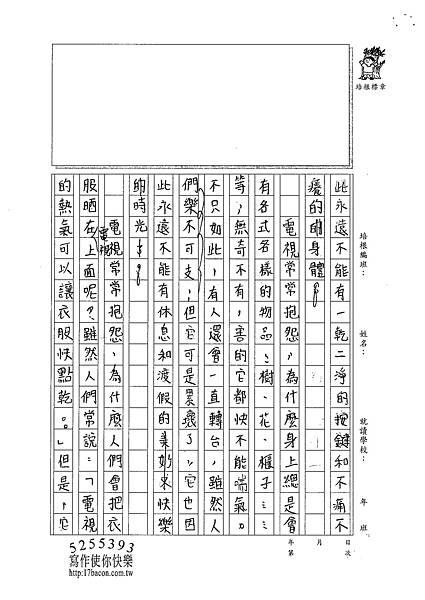 101TSW02黃郁潔 (2)