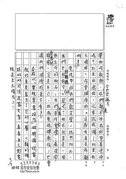 101TSW02黃郁潔 (3)